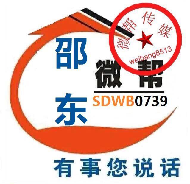 邵东微帮SDWB0739