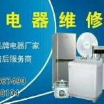 义县电器维修