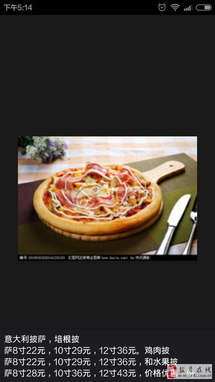 意大利披萨外卖