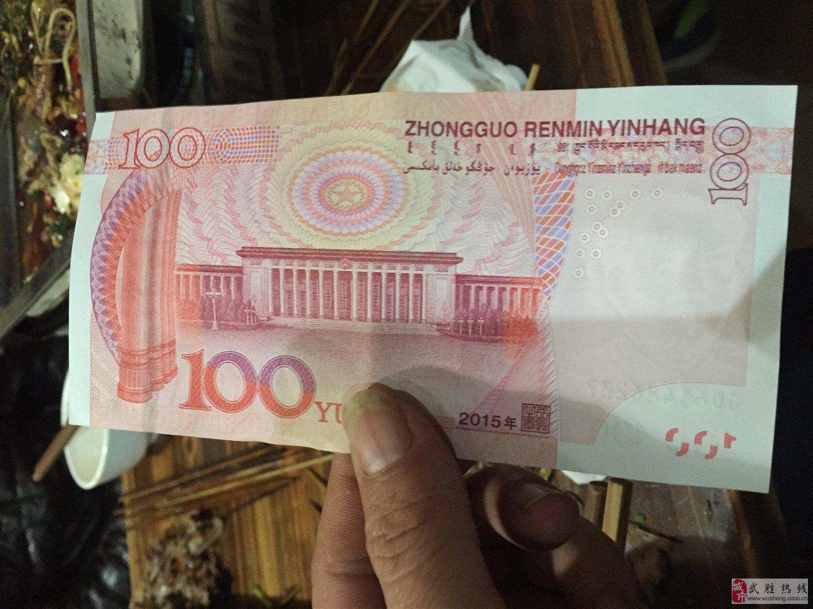 新版土豪金人民币