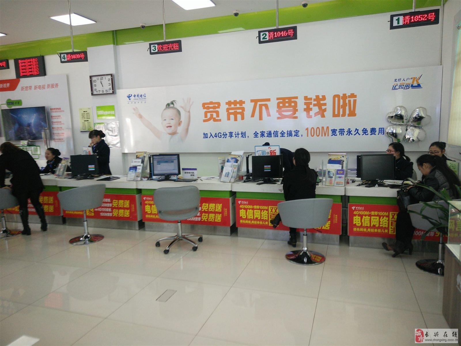 中国电信长兴营业厅服务真差!