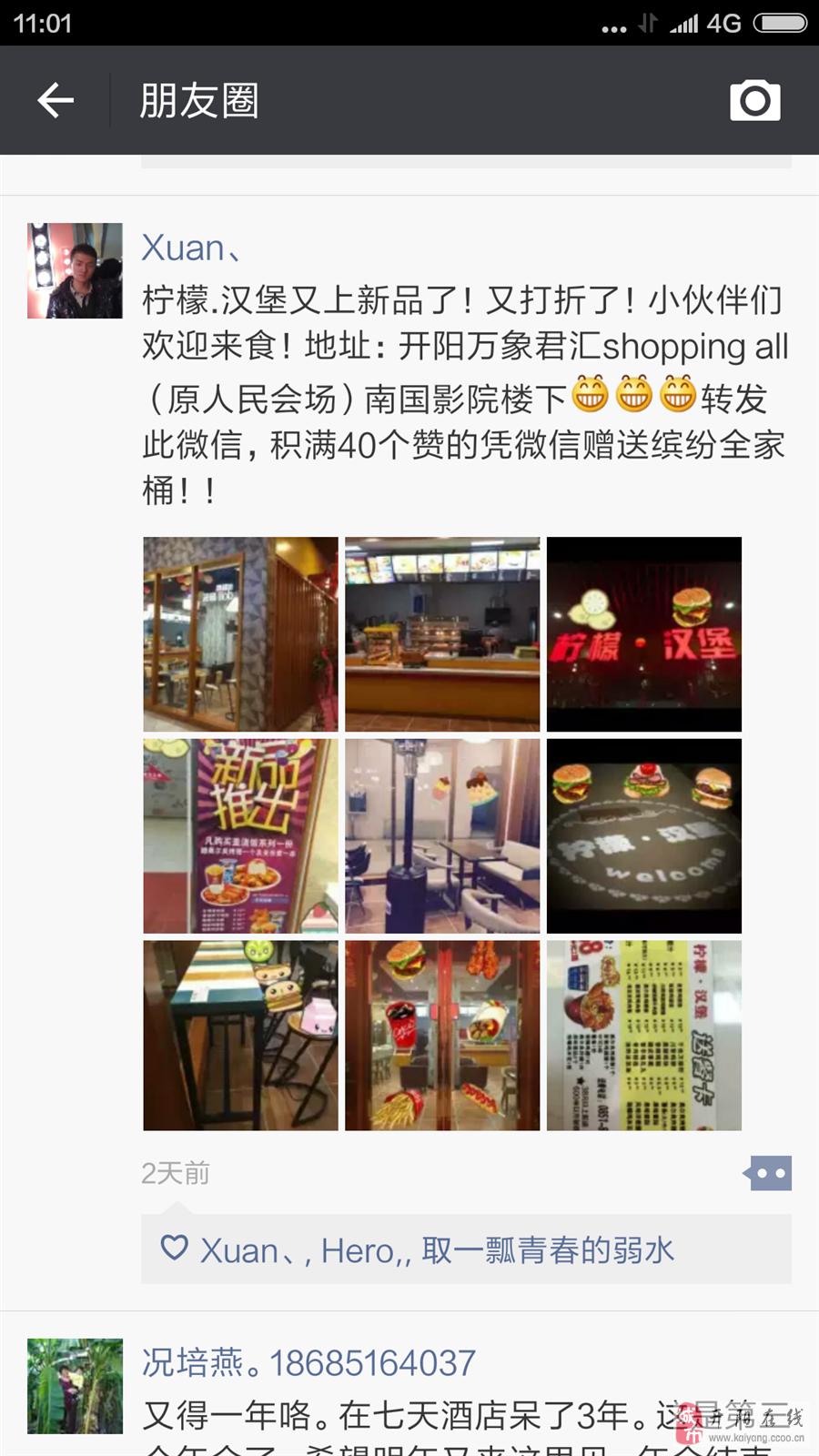 微信点赞赠送食品商家欺骗了万能的朋友圈