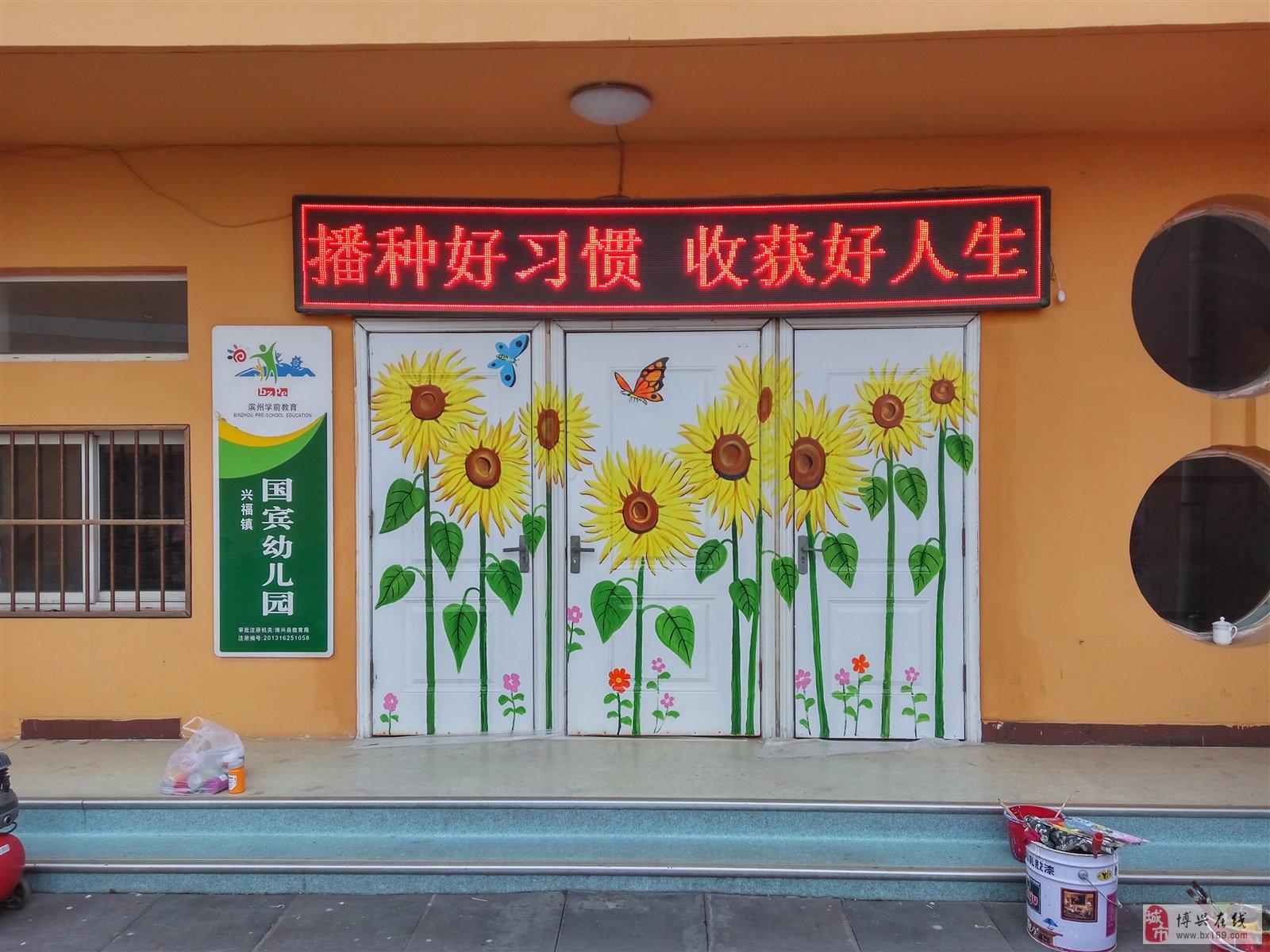 博兴墙绘手绘影视墙玄关幼儿园宣传墙