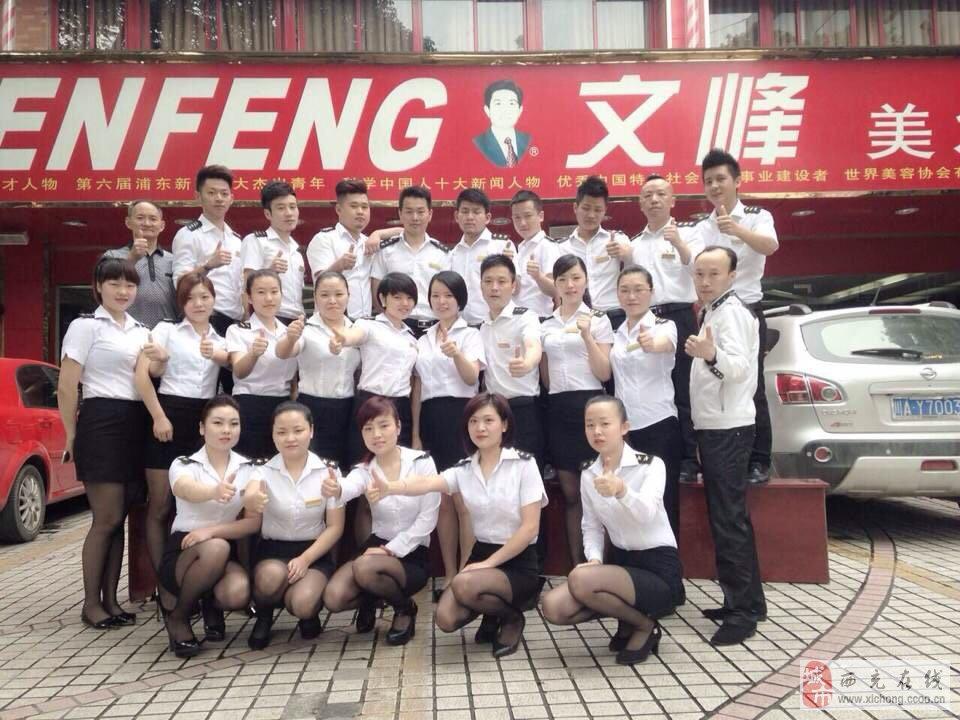 上海文峰美容美发连锁集团招聘图片