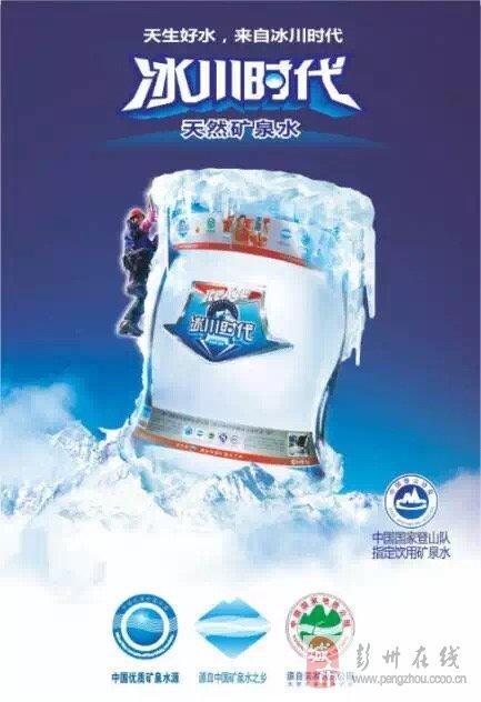 蓝剑冰川时代