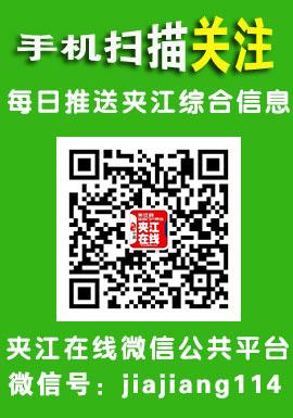 夹江在线微信公共平台