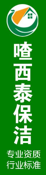 正规博彩官方网址县喳西泰保洁