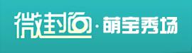 汉川萌宝秀场入口