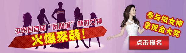 平舆县直第三幼儿园招聘幼师10名