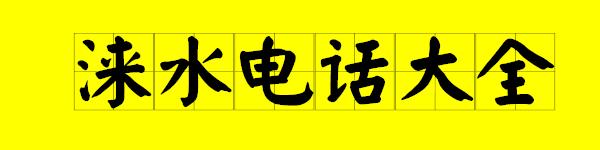 杨猛任保定副市长(图|简历)