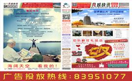 点击浏览 凤城快讯 电子版