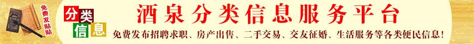酒泉熱線網站免費發布各類分類信息!
