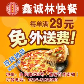 鑫诚林快餐