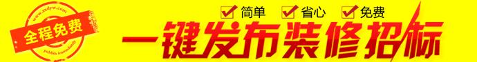 汉川装修网,发布招标省时省事省心
