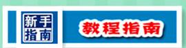 秦安之窗-信息发布认证教程