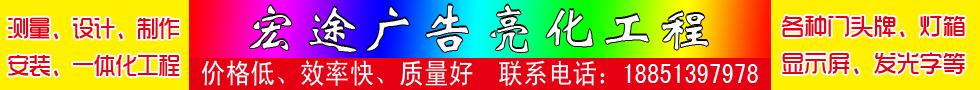 泗洪宏途广告亮化工程