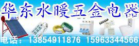华东水暖五金电器