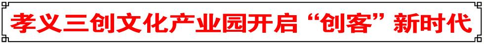 """老厂房迸发新活力――孝义三创文化产业园开启""""创客""""新时代"""