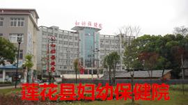 莲花县妇幼保健院