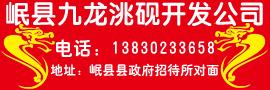 岷县九龙洮砚公司