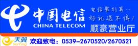 中国电信顺豪营业厅