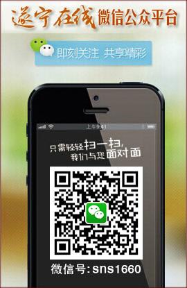遂宁在线微信公众平台二维码