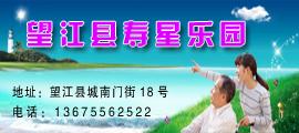 望江县寿星乐园