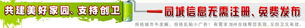 郑州分类信息