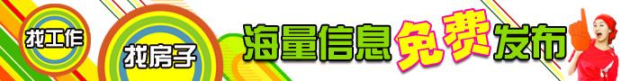 东乡分类信息网