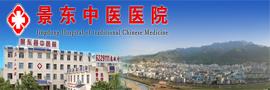 景东中医院