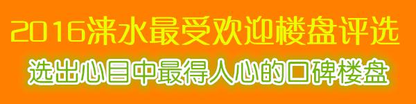 涞水县幼儿园2015年招生通知