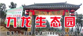 九龙生态园
