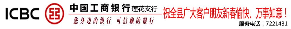 中国工商银行莲花支行