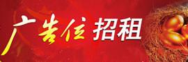 长阳在线网运营中心广告部