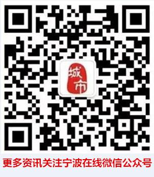 宁波在线微信公众号