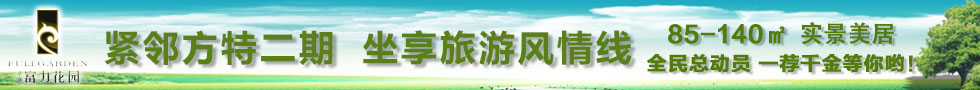 华城富力花园