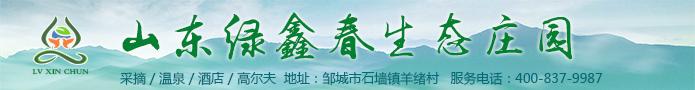 山东绿鑫春生态庄园