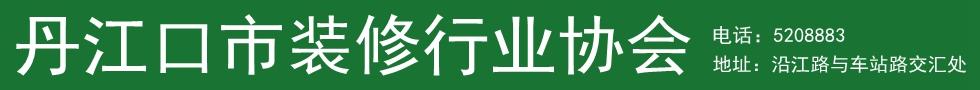 丹江口市装修行业协会 装修经验