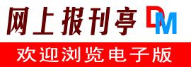 永利娱乐场官网dm报纸,永利娱乐场官网在线dm读报