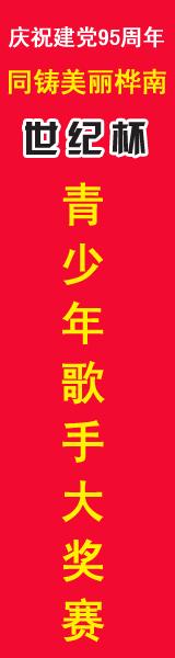 """庆祝建党95周年暨""""同铸美丽桦南""""世纪杯青少年歌手赛"""
