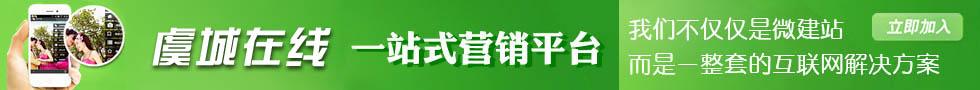 虞城微网站