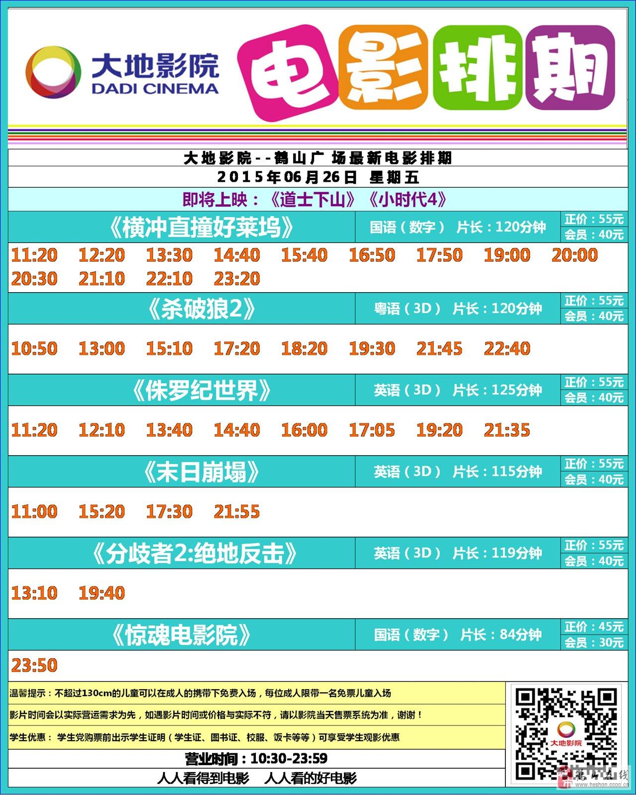 【每日排期】大地影院-鹤山广场 2017年6月03日(星期六)_突袭搞笑