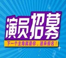 郏县史上首部微电影片名、演员、剧本招募 中运驾校•郏县之窗