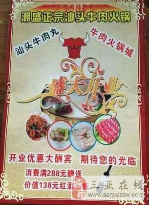 潮汕正宗牛肉火锅店三亚店