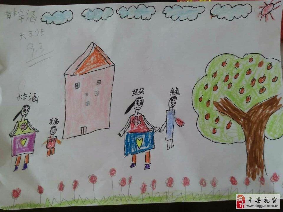 小精灵幼儿园 我爱我家 亲子 绘画 校园 活动 平