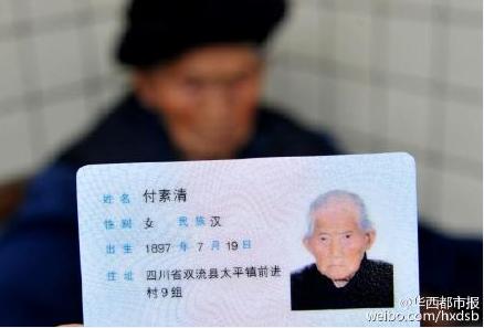 四川最长寿老人118岁 一天三顿不离回锅肉