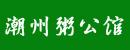 潮州粥公馆