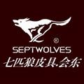 七匹狼皮具狼族社区