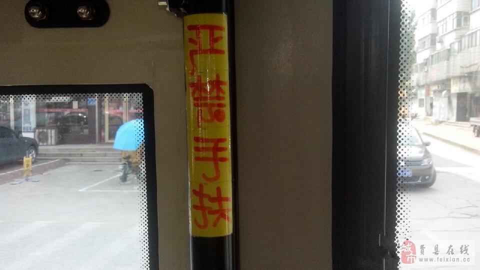 临沂一公交车内手绘提示标语 被赞好有爱