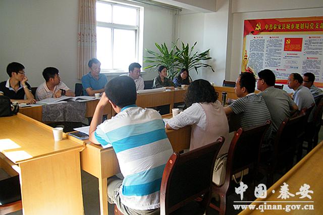 天水市第四版城市总体规划项目小组在秦安调研